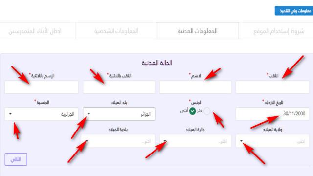 طريقة التسجيل في موقع tharwa الخاص بوزارة التربية الوطنية
