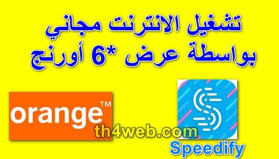 تشغيل الانترنت مجاني بواسطة عرض *6 أورنج Free internet Orange by speedify