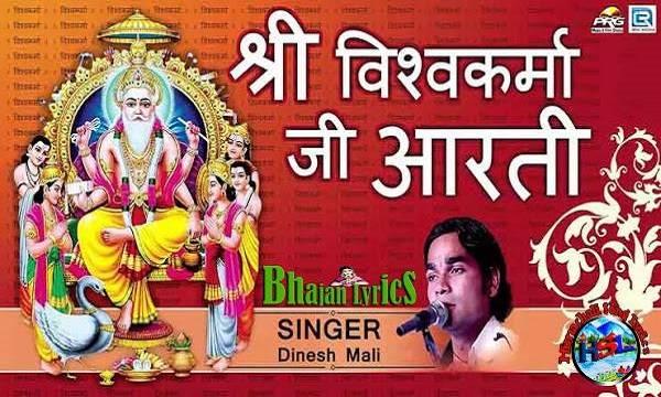Vishwakarma Aarti Lyrics - Dinesh Mali