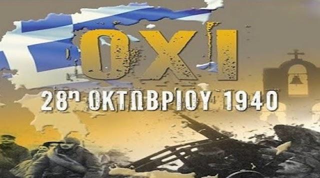 Δήμος Δίου-Ολύμπου: Πρόγραμμα Εορτασμού της Εθνικής επετείου της 28ης Οκτωβρίου 1940