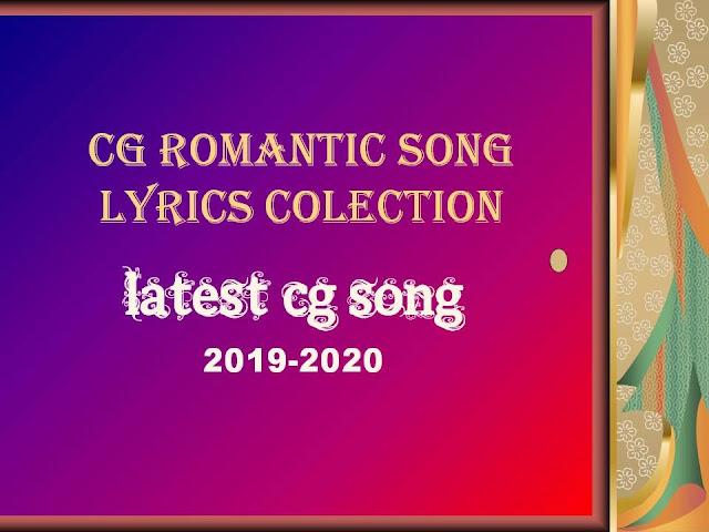 CG romantic song lyrics