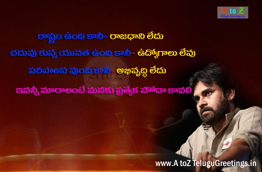 Power Star Pawan Kalyan Quotes And Dialogues About Life Images Download Free