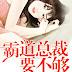 Truyện Lười Thê Của Tổng Giám Đốc của tác giả Lạc Tranh là thể loại truyện ngôn tình của cặp đôi có tính tình trái ngược nhau hoàn toàn.  ...