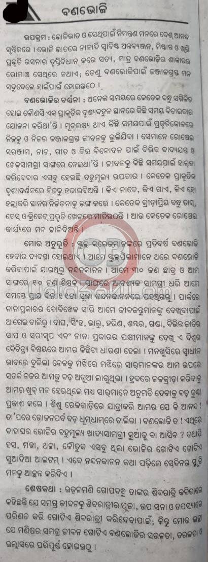 Bana Bhoji Essay Rachana In Odia Language Download