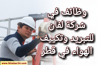وظائف خالية في شركة لفان للتبريد وتكييف الهواء في قطر 2021