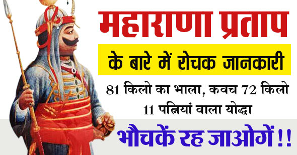 maharana pratap facts in hindi