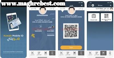 تطبيقات مهمة لكل مقيم في الكويت 2021