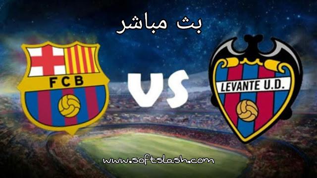 شاهد مباراة Levante vs Barcelona live بمختلف الجودات
