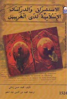 الإستشراق والدراسات الإسلامية لدى الغربيين - كتاب