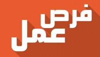 تعلن شركة النخبة للتوظيف عن توفر ١٠ شواغر في كبرى الشركات في دول الخليج ( مهندسين/ فنيين / مدراء مشاريع / مساحين )