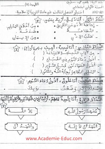 نماذج فروض و اختبارات مادة التربية الاسلامية  للسنة 1 الأولى ابتدائي الجيل الثاني