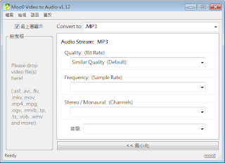 影片音樂擷取、音樂分離軟體:Moo0 Video to Audio 中文版下載