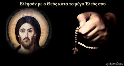 50ος Ψαλμός: Ελέησόν με ο Θεός κατά το μέγα Έλεός σου