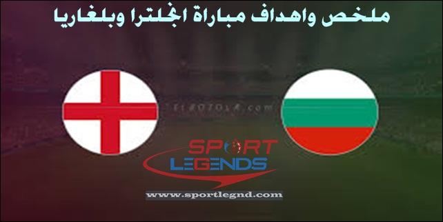 ملخص واهداف مباراة انجلترا وبلغاريا