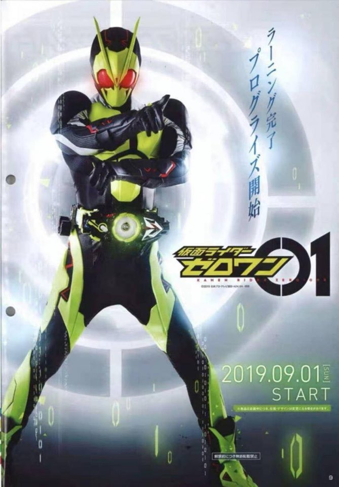 Kamen Rider Zero-One - First Promotional Image Released ...