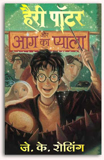 Harry-Potter-Aur-Aag-ka-Pyala