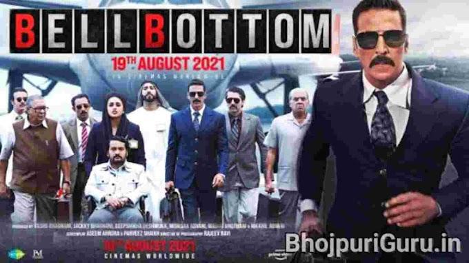 Bell Bottom Bollywood Movie Release Date | Cast & Crew | Reviews - Bhojpuri Guru