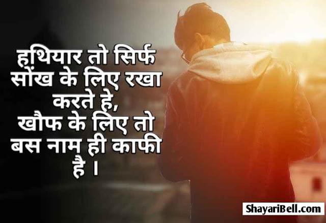 Attitude Status for Boys, Attitude Status for Boys in Hindi, Boys Attitude Status, swag status for Boys, Attitude Quotes for Boys, Attitude Shayari for Boys