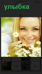 девушка с ромашками и с улыбкой на лице