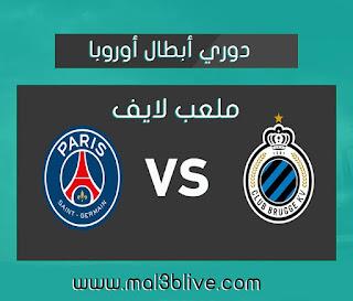 مشاهدة مباراة باريس سان جيرمان وكلوب بروج اليوم 22-10-2019 في دوري أبطال أوروبا