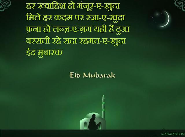 eid mubarak shayari hindi mai  eid shayari for lovers  eid mubarak in hindi language  hindi eid mubarak messages  eid mubarak shayari in english  eid mubarak shayari for husband  eid mubarak shayari for gf  eid mubarak shayari hindi language