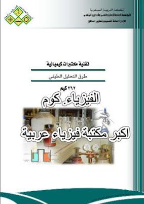 كتاب طرق التحليل الطيفي pdf