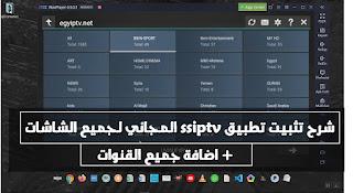 شرح تثبيت تطبيق ssiptv 2020 علي جميع الشاشات الذكية وتفعيل القنوات