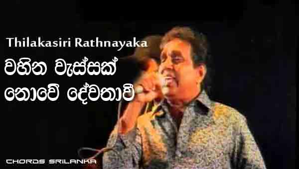 Wahina Wassak Nowe Dewathavi chords, Thilakasiri Rathnayaka chords, Wahina Wassak Nowe Dewathavi song chords, Thilakasiri Rathnayaka song chords,