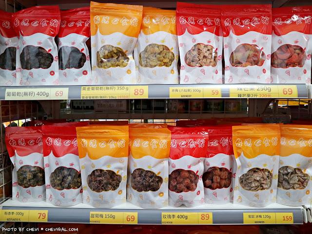 IMG 9060 - 熱血採訪│台灣E食館,年貨糖果餅乾禮盒買到剁手手!甜甜價讓你們吃得嘴甜心也甜!