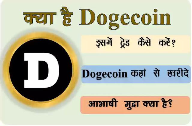 How to Trade in Dogecoin in Hindi like Bitcoin in 2021? Know it is an advantage or disadvantage. Dogecoin में ट्रेड कैसे करें, और कितना करें