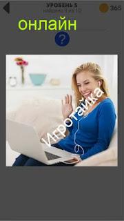 800 слов ответы на 5 уровне онлайн