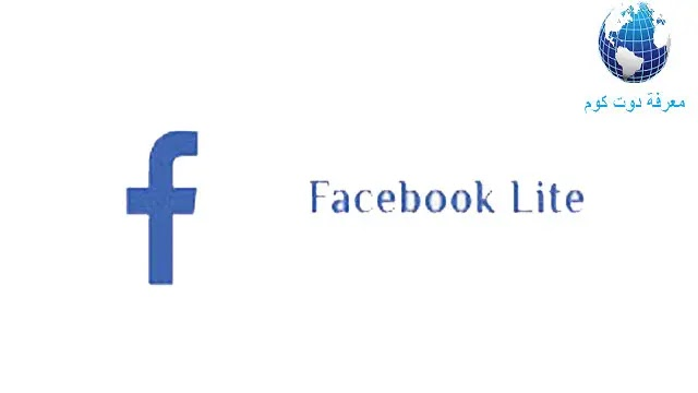 تنزيل فيس بوك لايت لأجهزة الاندرويد الضعيفة