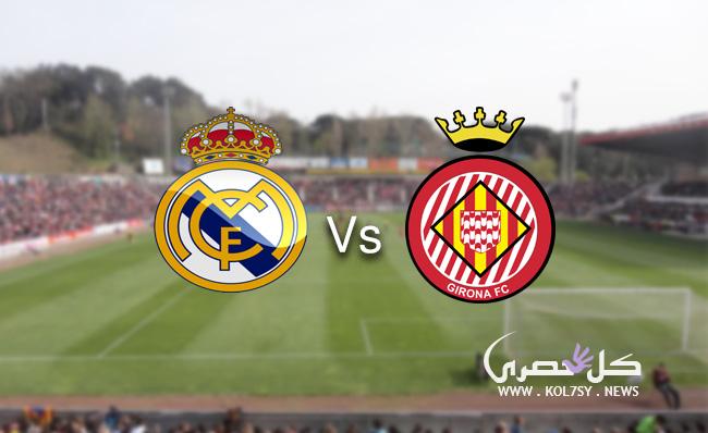 نتيجة مباراة ريال مدريد وجيرونا اليوم 31-1-2019 في كأس ملك إسبانيا