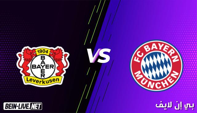 مشاهدة مباراة  بايرن ميونخ و باير ليفركوزن بث مباشر اليوم بتاريخ 20-04-2021 في الدوري الالماني
