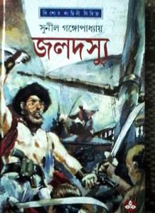 Jolodassu by Sunil Gangopadhyay ebook