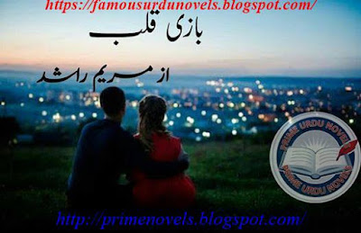 Bazi Qalb novel online reading by Maryam Rashid Complete