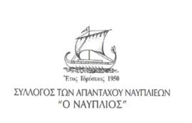 """Διευκρινήσεις από τον Σύλλογο Απανταχού Ναυπλιέων """"Ο Ναύπλιος"""" για την επιστολή προς τον Δήμαρχο Χίου"""