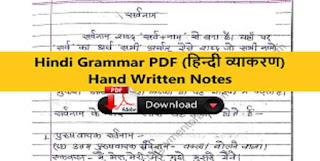 General Hindi PDF