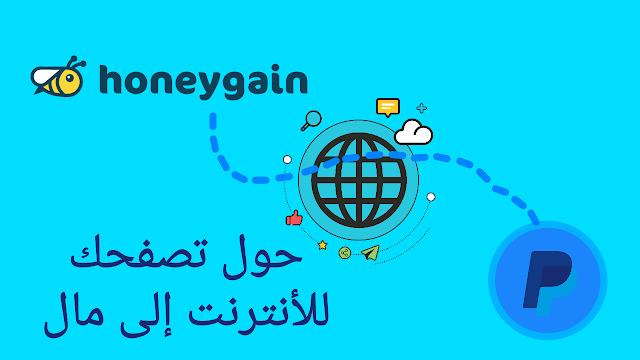 موقع HoneyGain