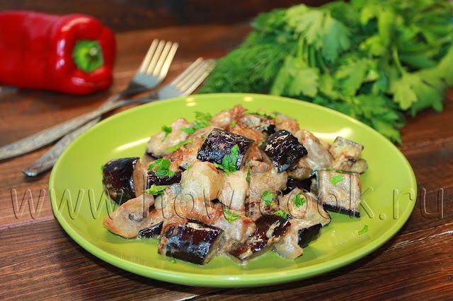 рецепт тушеных баклажанов с грибами