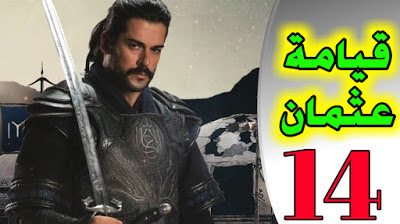 مسلسل عثمان بن ارطغرل الحلقة ١٤