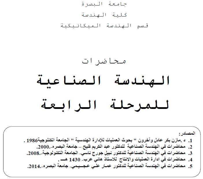محاضرات الهندسة الصناعية بالعربي(موصى بها)