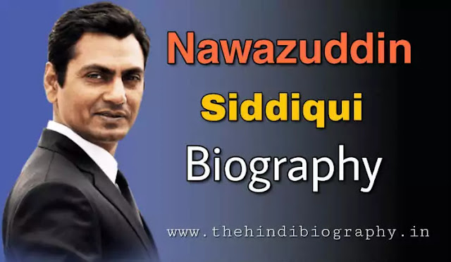 Nawazuddin Siddiqui Biography in Hindi - नवाज़ुद्दीन सिद्दीकी जीवनी