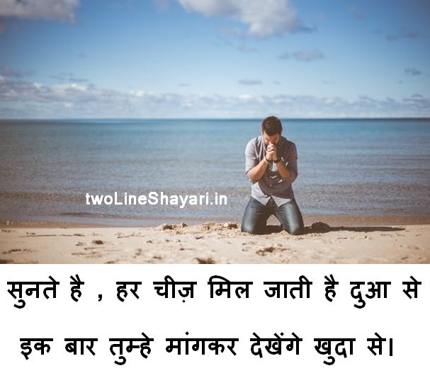 Best Sad Shayari Download ,Best Sad Shayari For Gf, Sad Shayari with images in Hindi ,Sad Shayari with images Download