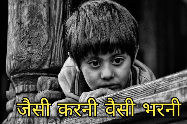 Motivational Story in Hindi- जैसी करनी वैसी भरनी