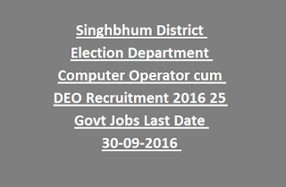 Jamshedpur East Singhbhum District Election Department Computer Operator cum DEO Recruitment Notification 2016 25 Govt Job Last Date 30-09-2016