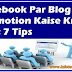 Facebook Par Blog Promotion Kaise Kre Best 7 Tips