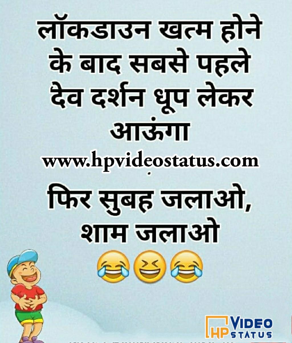 Very Funny Jokes In Hindi Funny Jokes Status For Whatsapp