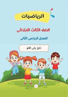 تعرف على كتاب قطر الندى فى الرياضيات الصف الثالث الإبتدائى الترم الثاني المنهج الجديد