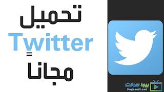 تحميل برنامج تويتر للكمبيوتر